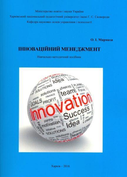 Навчально-методична й видавнича діяльність